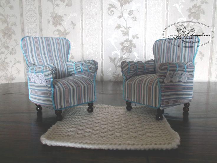 Кресла для кукол ручной работы. В единственном экземпляре.