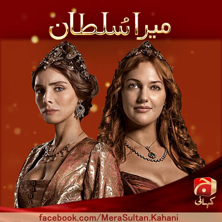 Wives of Sultan Suleyman.Hurrem and Mah-e-Daura.