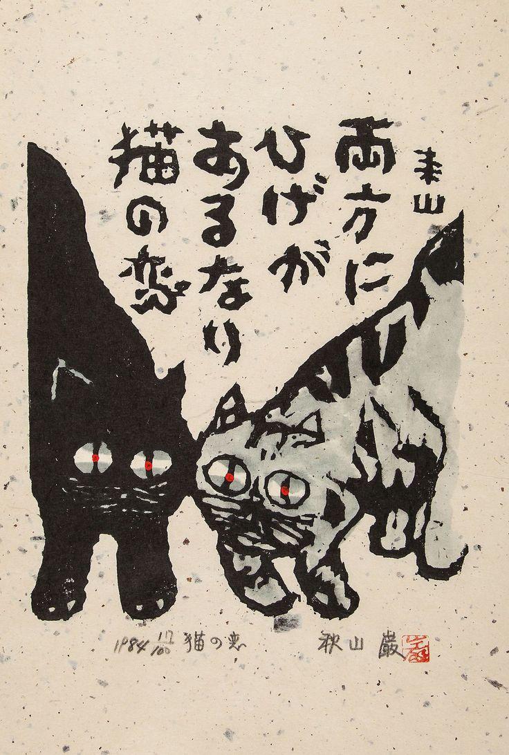 60 besten Artist: Akiyama Iwao Bilder auf Pinterest   Holzschnitt ...