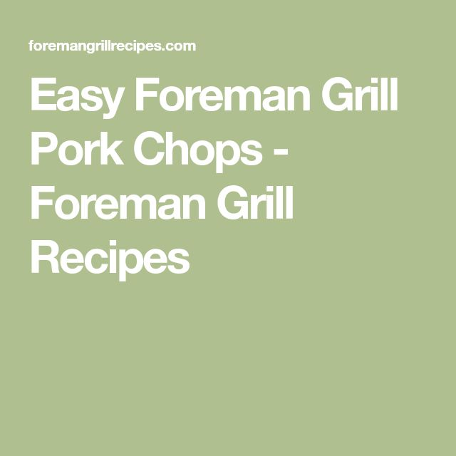 Easy Foreman Grill Pork Chops - Foreman Grill Recipes