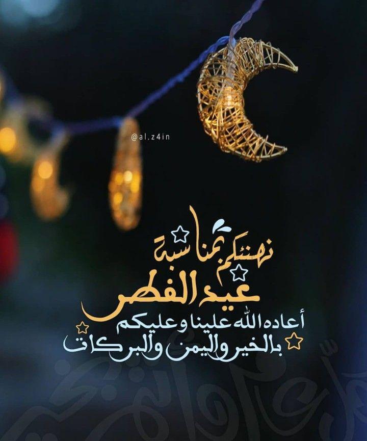 Pin By Rose On عيد مبارك Eid Mubarak Images Poster Mubarak Images