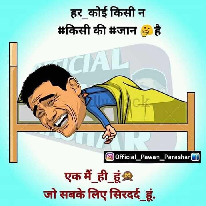 Hindisongs Hindi Songs Shayari Sadsongs Singer Romantic Video Funnymemes Funny Funnyvideos Some Funny Jokes Romantic Comedy Quotes Fun Quotes Funny