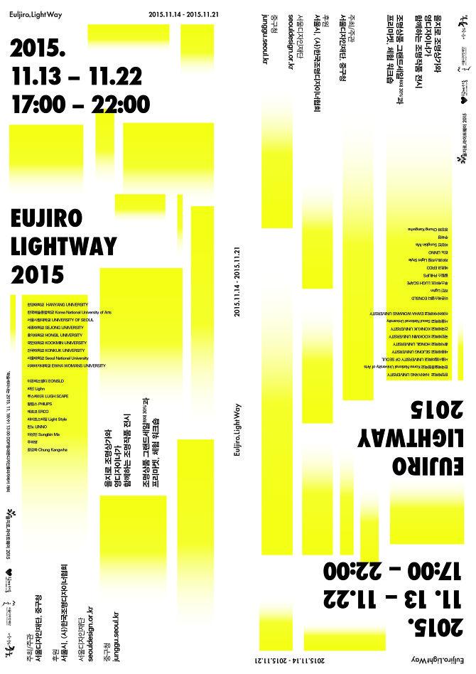 Euljiro,Light Way 2015 Poster B-cut 05 - joonghyun-cho