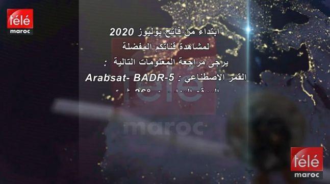 تردد قناة Tele Maroc الجديدة على قمر نايل سات وقمر بدر Incoming Call Screenshot Incoming Call