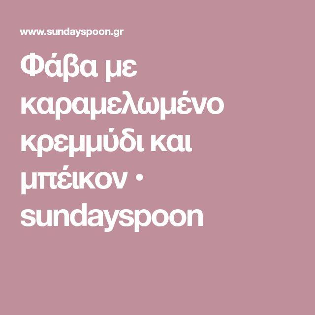 Φάβα με καραμελωμένο κρεμμύδι και μπέικον • sundayspoon