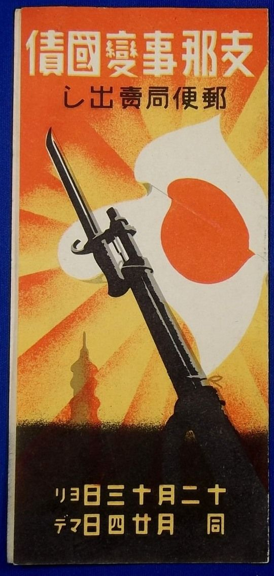 1930' 2nd Sino-Japanese War Bond Advertising Flyer / vintage antique old military army war art card / historic history paper material Japan / bayonet - Japan War Art