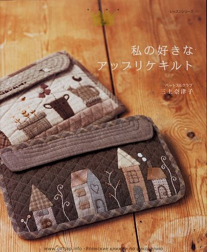 """my Favorite Applique"". This magazine is full of some of the best Japanese fabrics and appliqués. All have patterns for itEms and appliqués."