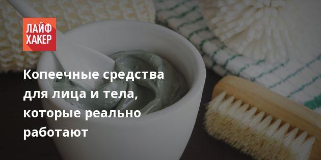 Мамины советы по уходу за кожей и волосами, принесённые ею из советских реалий, всегда вызывали у меня недоумение и ужас. А зря. Вот простые, недорогие и проверенные средства, которые вас приятно удивят.