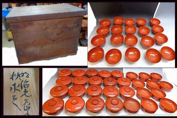 메이지 원년 149 년 전에 골동 교토 아라시야마 출고 목재 칠기 옻칠 네 그릇 20 인분 平碗 30 인분 일식 그릇 다른 나무 상자 포함 Y14033020_ 이미지 1