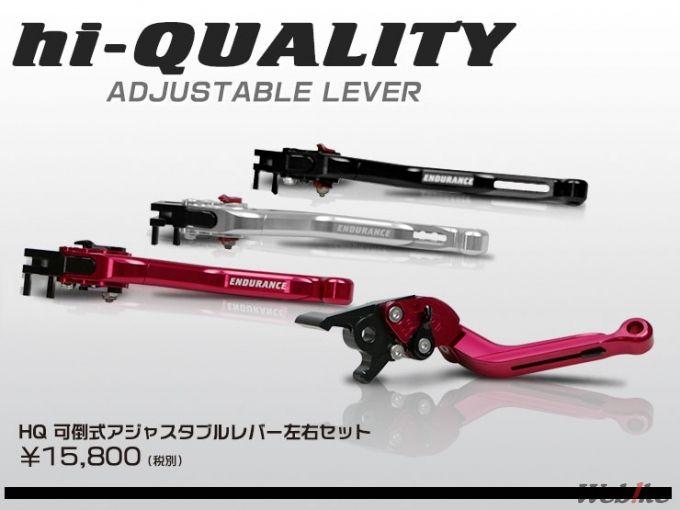 【新製品】エンデュランス、Ninja250/YZF-R25他4車種対応のアジャスタブルレバー2タイプを発売 | ウェビック バイクニュース