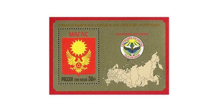 COLLECTORZPEDIA Coat of Arms - Republic of Ingushetia