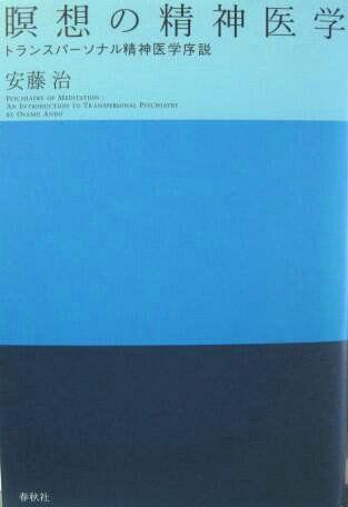 瞑想の精神医学―トランスパーソナル精神医学序説   安藤 治 http://www.amazon.co.jp/exec/obidos/ASIN/4393361172/b086b-22 :東洋の瞑想に向ける西洋の科学者たちの熱い眼差し-科学的・精神医学的研究はここまできた。アメリカにおける研究の到達点を明晰に集約し、日本における発展のスタートとなる労作。