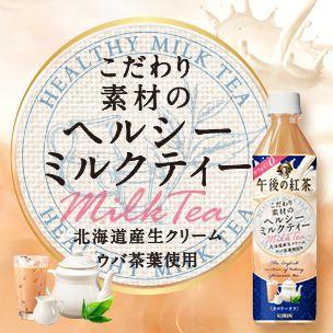 こだわり素材のヘルシーミルクティー 北海道産生クリームウバ茶葉使用