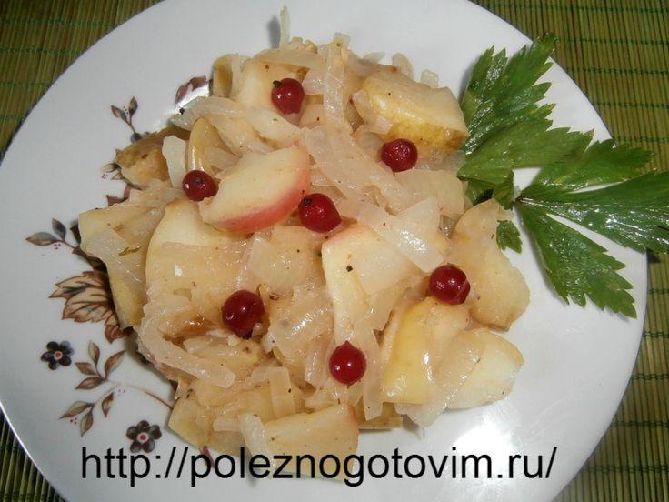 Жареные яблоки с луком - вкусный и необычный гарнир к мясу или птице. Особенно он хорош зимой. Блюдо готовится просто из обычных продуктов. Это диетический рецепт.