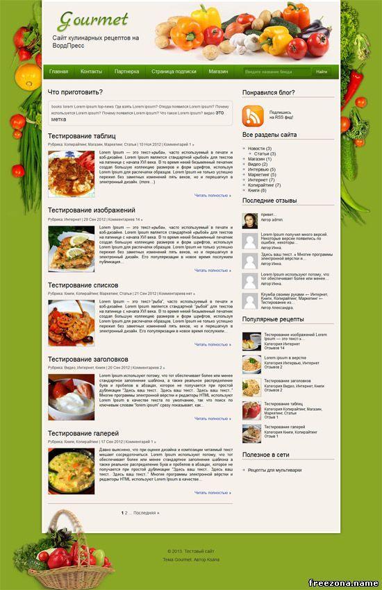 Тема для кулинарного сайта