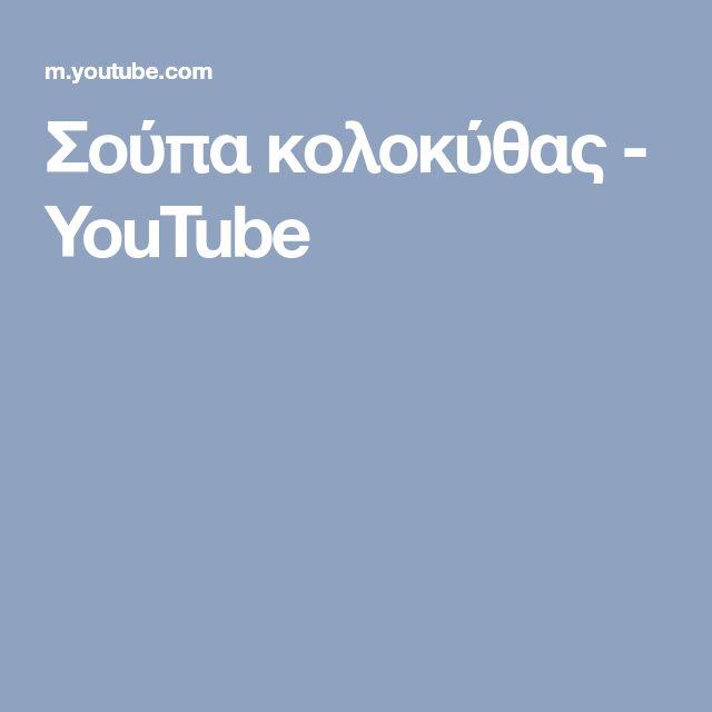 Σούπα κολοκύθας - YouTube