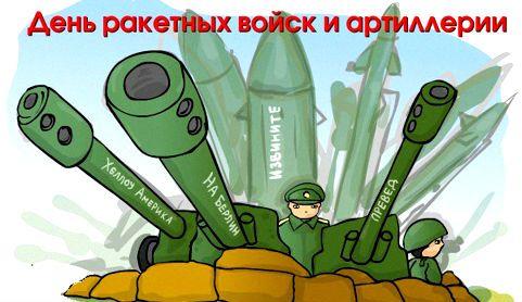 СМС ракетчикам и артиллеристам