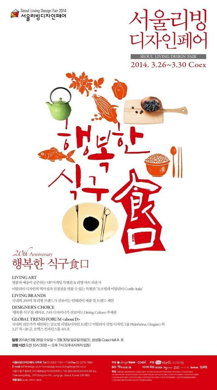 [리빙디자인페어2014 -잭슨카멜레온과 꽃 피는 춘삼월]     서울 코엑스에서 열리는 리빙디자인페어 2014에 잭슨카멜레온이 참가를 하게되었습니다.