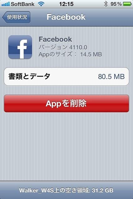 iPhone アプリ版「Facebook」の「クソ重い!」を一発で解決する方法 ←ほんとに軽くなりした!