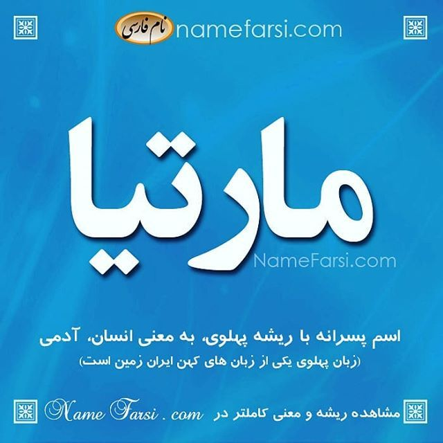 Pin On اسم های ایرانی زیبا
