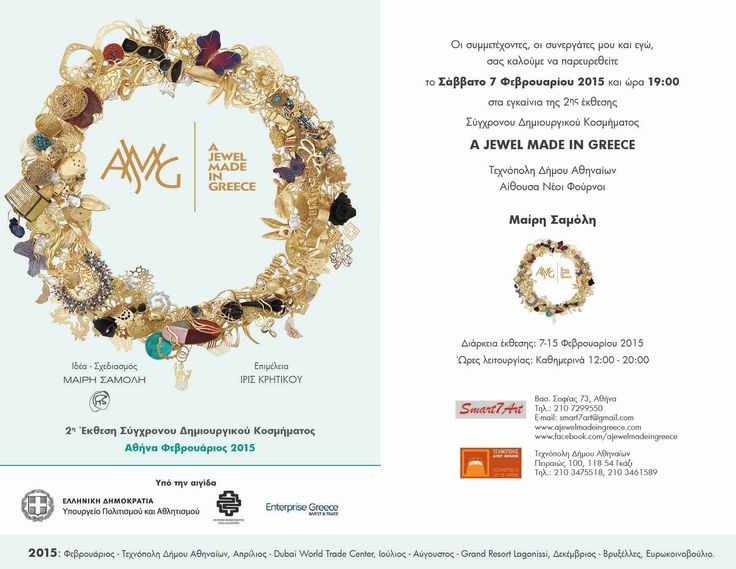 A Jewel Made in Greece this Saturday 7 febr. 2015 at 19.00