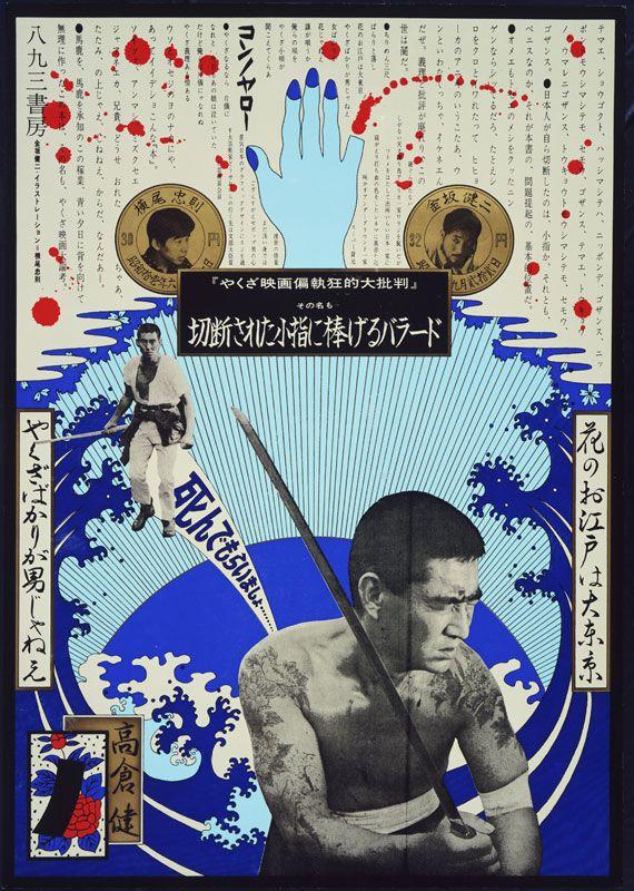 Tadanori Yokoo (Japanese, born 1936). Ballad Dedicated to an Amputated Little Finger. 1967. Silkscreen, 102.9 x 72.4 cm. Gift of the designer. © 2013 Tadanori Yokoo.