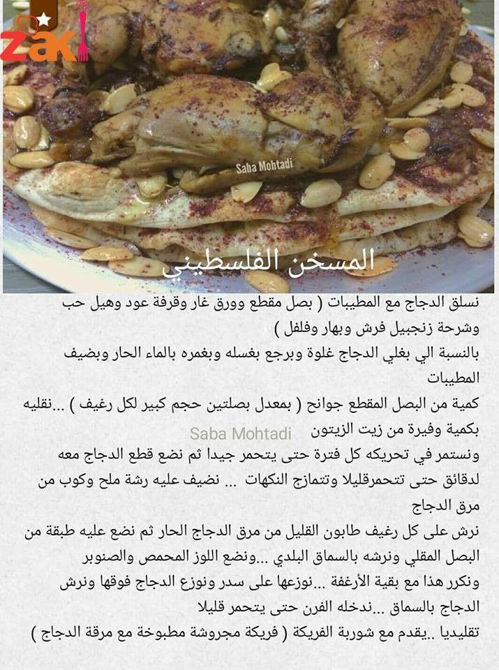 طريقة عمل المسخن الفلسطيني زاكي Recipes Cooking Recipes Food And Drink