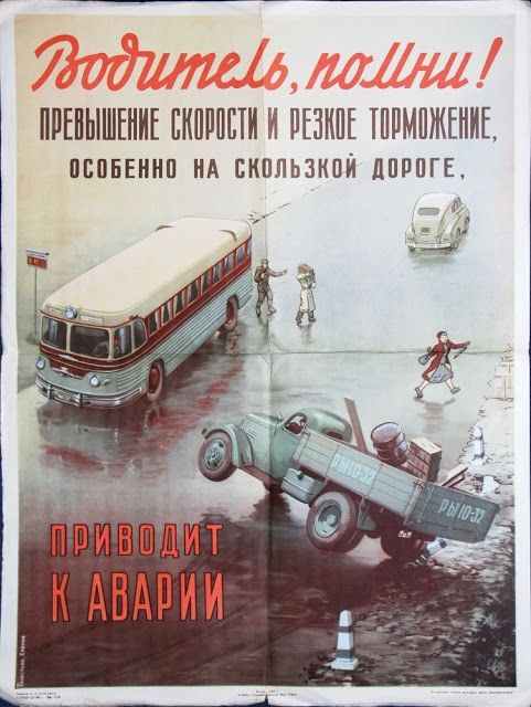 Плакаты по ПДД (Attention drivers!)