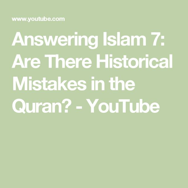 Answering Islam 7: Are There Historical Mistakes in the Quran? - YouTube