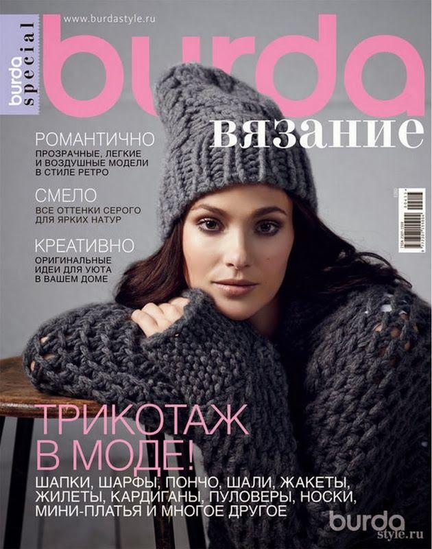 Burda 2013 спец Вязание