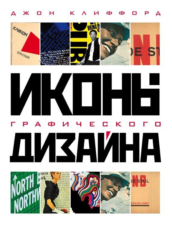 Иконы графического дизайна #книги, #книгавдорогу, #литература, #журнал, #чтение, #детскиекниги