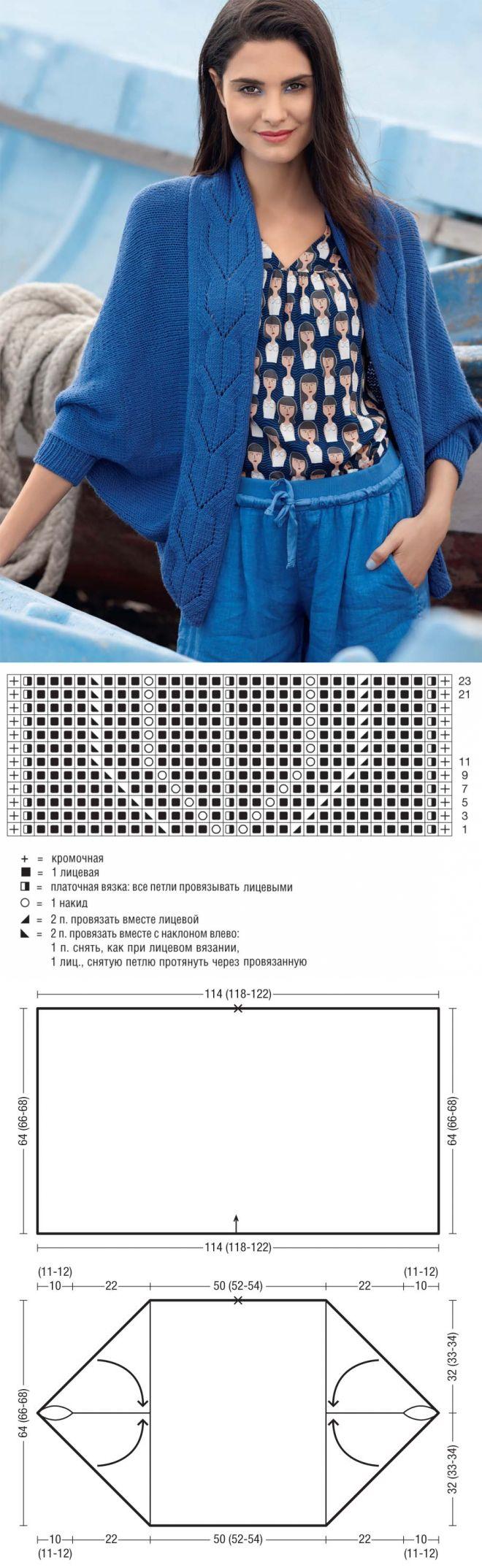 Кардиган с ажурным воротником - схема вязания спицами. Вяжем Кардиганы на Verena.ru