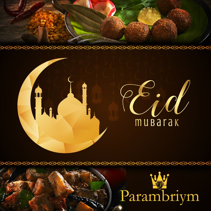 May Allah shower countless blessings on you and your family. Wish you all #EidMubarak #festive #love #celebration #firstpost #parambriym