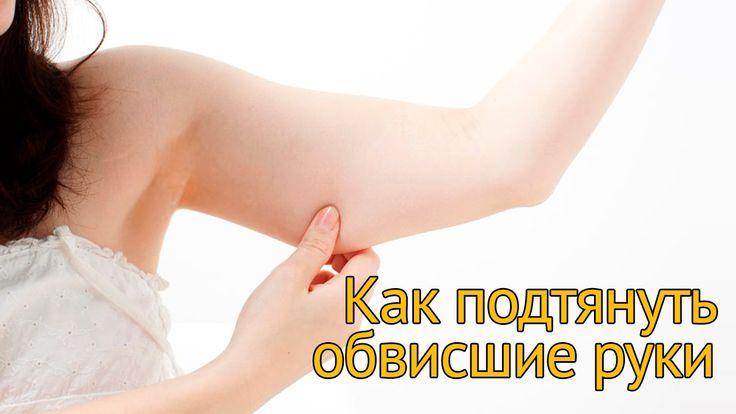 Как подтянуть руки в домашних условиях - упражнения на трицепс