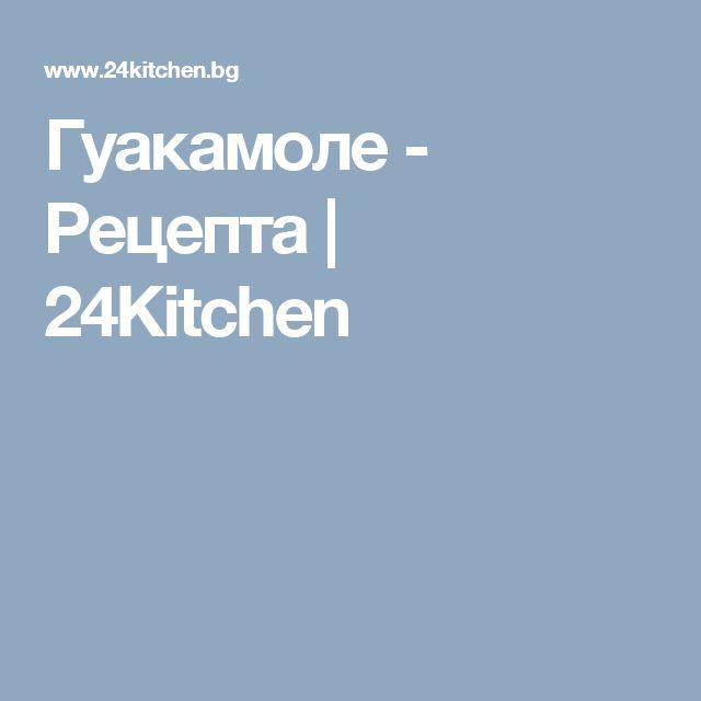 Гуакамоле - Рецепта | 24Kitchen