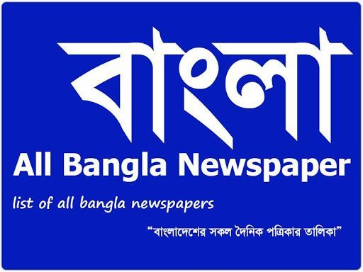 All Bangla Newspaper List Online
