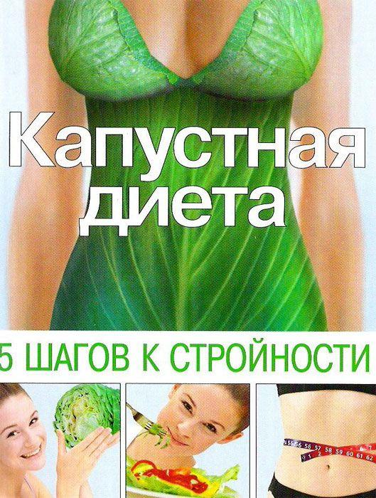 Капустная диета. 5 шагов к стройности, Трюхан О.Н.