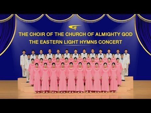 The Kingdom | Enthusiasm Music Chinese Choir 1st Performance | The Church of Almighty God