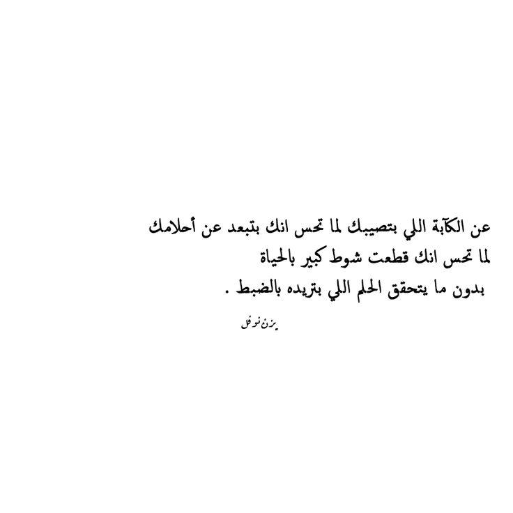 ... Calligraphy #Arabic Language #Quotes #حب #عربية #أدب #ادب