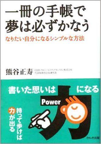 一冊の手帳で夢は必ずかなう - なりたい自分になるシンプルな方法 | 熊谷 正寿 | 本 | Amazon.co.jp