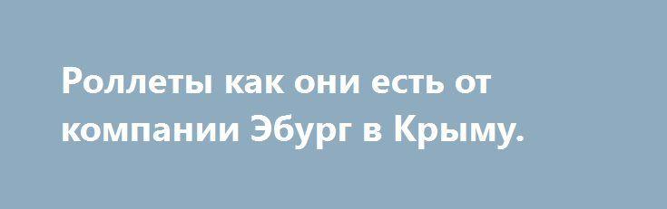 Роллеты как они есть от компании Эбург в Крыму. http://xn--90ae2bl2c.xn--p1ai/news/rollety-v-krymu  Безопасность нашего дома превыше всего. Главной задачей в этом нелегком деле является защита окон. Особенно актуальной она может быть для владельцев частных домов и квартир на первом этаже. Раньше для решения такой проблемы устанавливали на окна решетки. С каждым днем технологии развиваются, и на сегодня появилось универсальное и практичное решения для защиты – рольставни для окон…