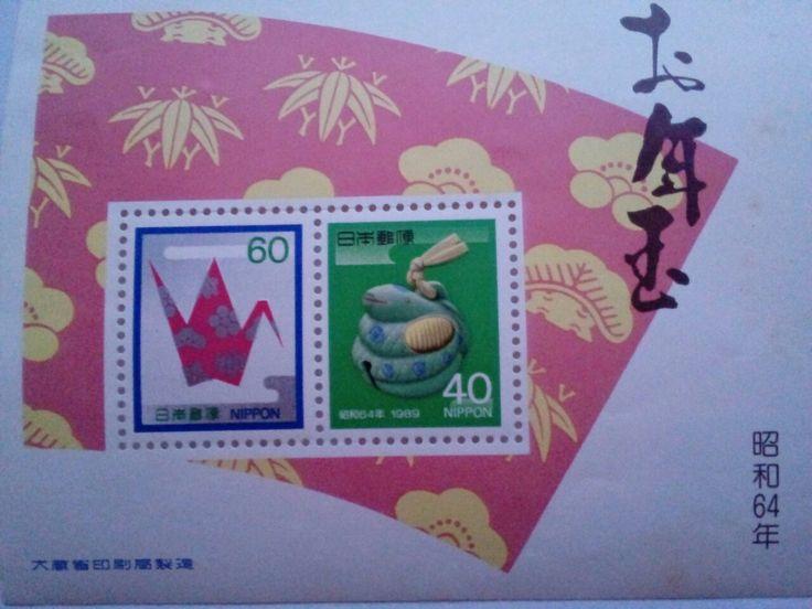 1989年、日本で発行されたブロック内のスタンプ.Stamps in a block issued in 1989, Japan