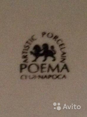 """Статуэтка фарфоровая """"Бассет-хаунд"""" (Румыния)   С клеймом производителя - Poema (Клуж-Напока).  Высота 20см, длина 32см - 4200 руб."""