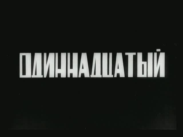 «Одиннадцатый», Дзига Вертов, СССР, 1928