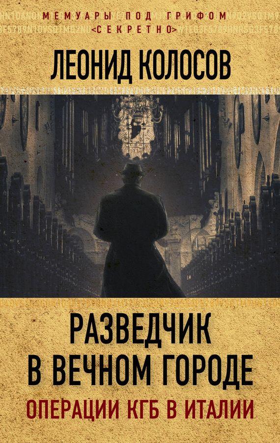 Книжный магазин: Разведчик в Вечном городе. Операции КГБ в Италии Леонида Колосова. Сумма: 229.00 руб.