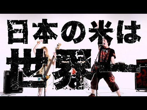 打首獄門同好会「日本の米は世界一」 - YouTube