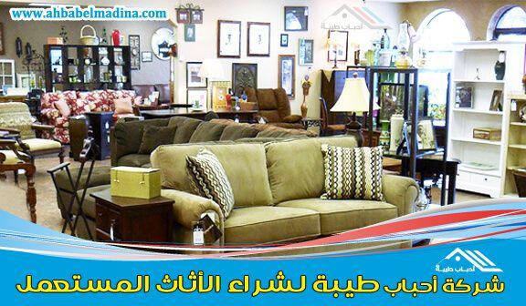 شركة شراء اثاث مستعمل بالرياض ارقام شراء اثاث مستعمل بالرياض وعروض مذهلة Buy Used Furniture Furniture Home Decor