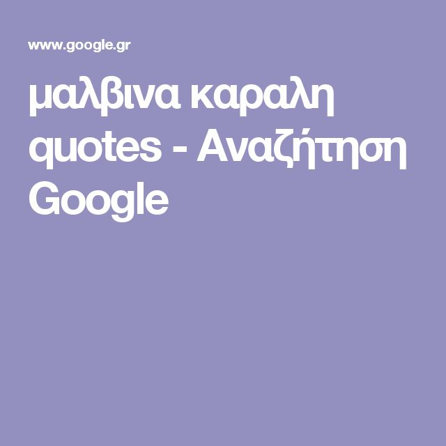 μαλβινα καραλη quotes - Αναζήτηση Google