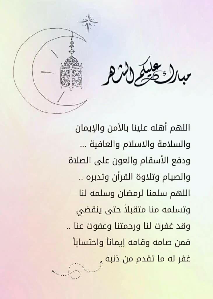 مبارك عليكم الشهر الفضيل اللهم أهله علينا بالأمن والإيمان والسلامة والاسلام والعافية ودفع الأسقام والعون على الصلاة و Positive Quotes Ramadan Ramadan Cards