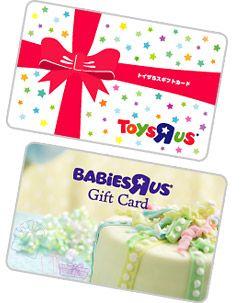 トイザらス・ベビーザらス ギフトカード|トイザらス・ベビーザらス 店舗情報